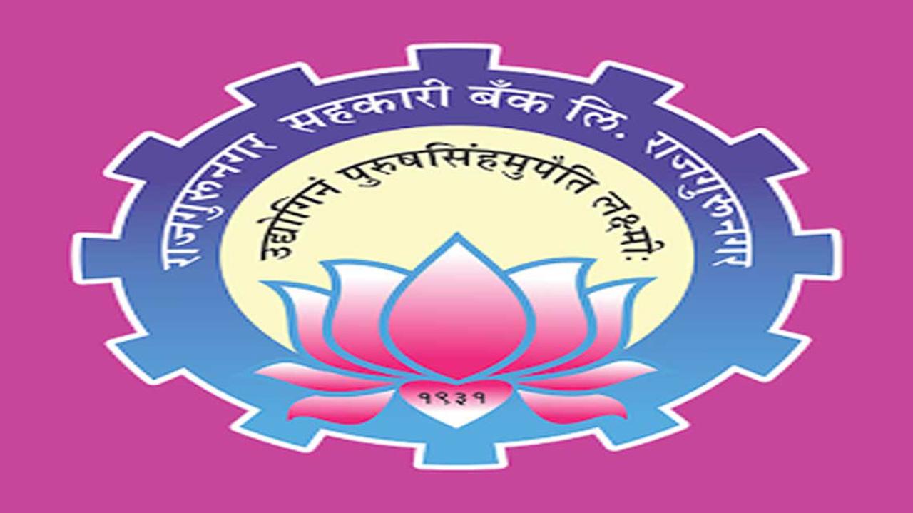 IFSC Codes of Rajgurunagar Sahakari Bank Limited